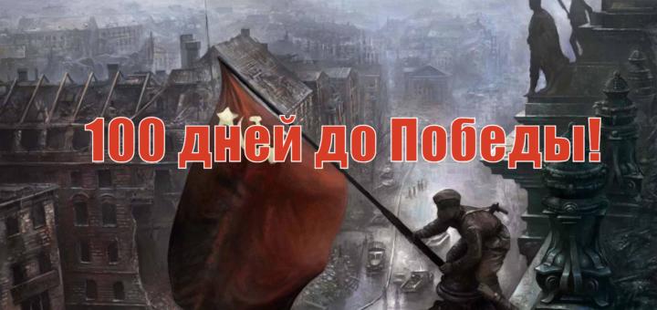 100 дней до Победы