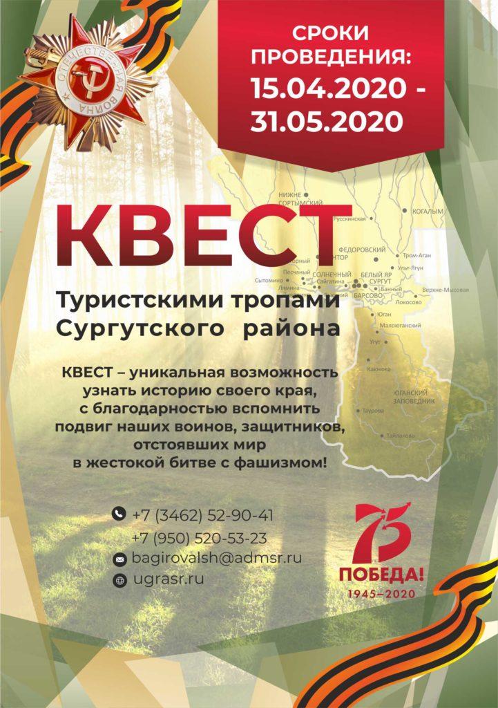 «Туристскими тропами Сургутского района»