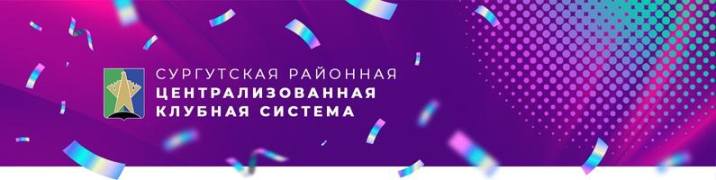 МБУК  «СРЦКС»