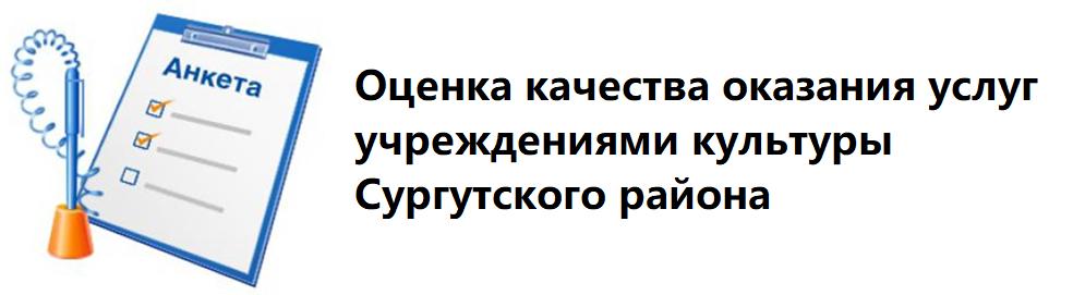 Оценка качества оказания услуг учреждениями культуры Сургутского района
