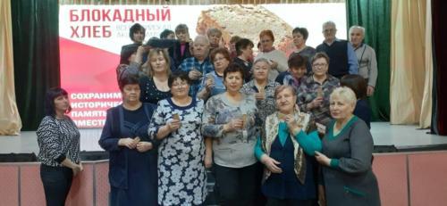 Блокадный хлеб Сургутский район